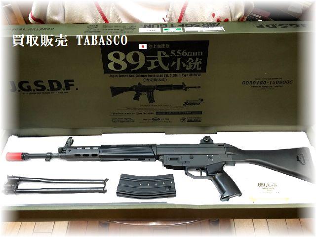 東京マルイ 陸上自衛隊 89式 小銃