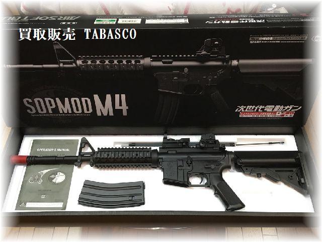 MARUI SOPMOD ソップモッド M4 電動ガン