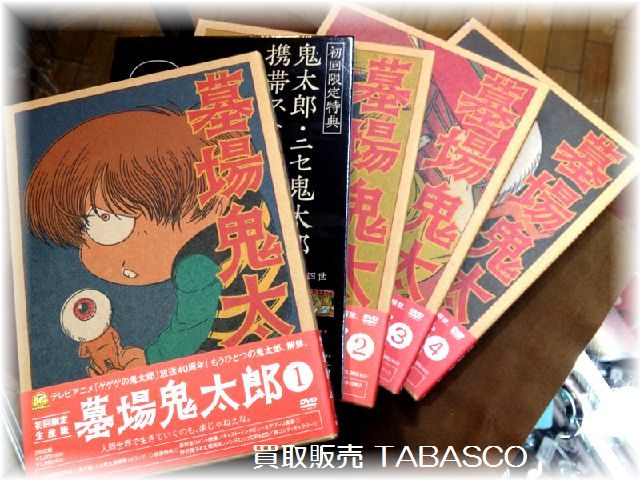 墓場鬼太郎 DVD 1-4 初回限定
